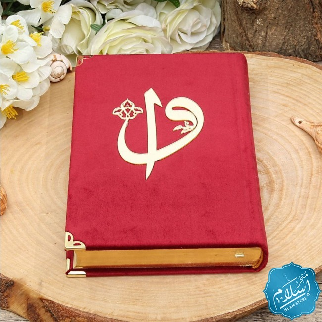 Islamic gift set for occasions pink color, Quran and a prayer rug