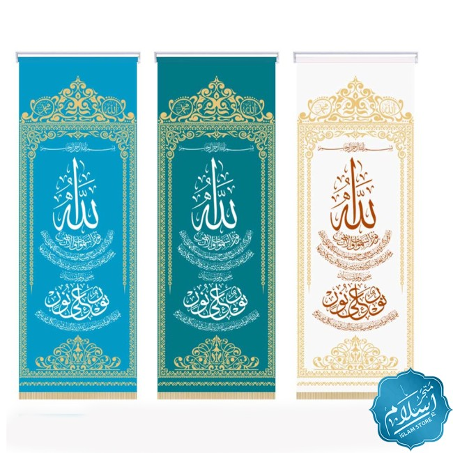 Roll curtain with Islamic motifs - 71