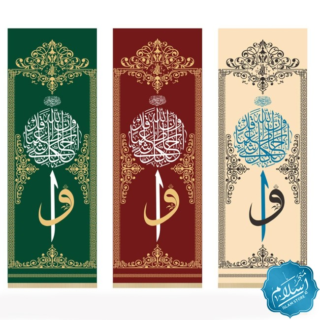 Roll curtain with Islamic motifs - 73