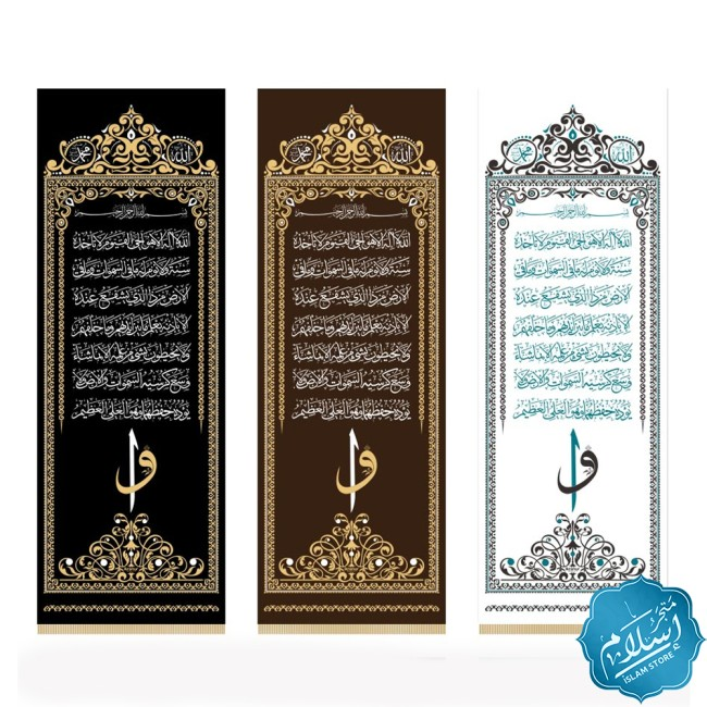 Roll curtain with Islamic motifs - 78