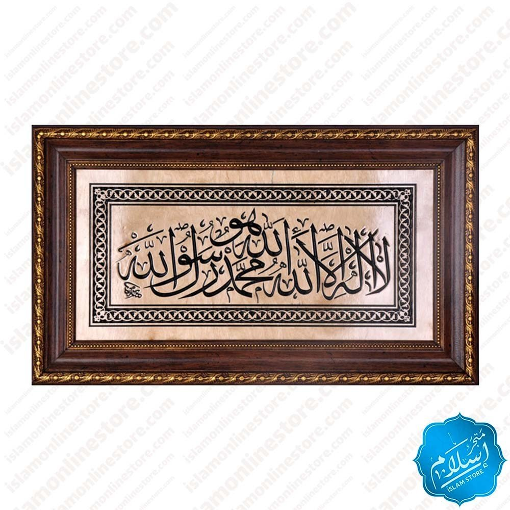 Wooden Portrait with The Word Of Tawheed